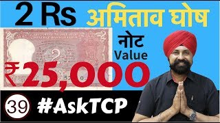2 Rs अमिताव घोष नोट Value ₹25,000 | #AskTCP 39 | The Currencypedia