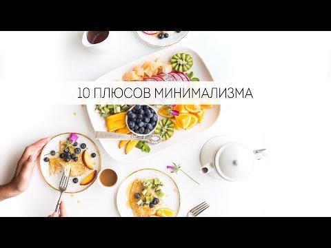 Минимализм как стиль жизни. 10  плюсов. - Простые вкусные домашние видео рецепты блюд