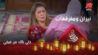 نيران ومفرقعات! عائشة بن أحمد غمضت عينها ومش عايزة تشوف اللي بيحصل