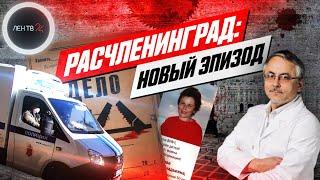 Доктор зло Александр Земченков скрывал убийство и расчленение жены 11 лет