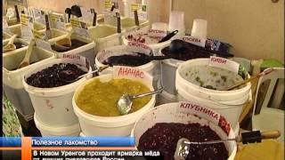 Лучшие пчеловоды России в Новом Уренгое.