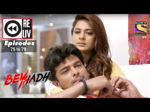 Weekly Reliv | Beyhadh | 23rd Jan to 27th Jan 2017 | Episode 75 to 79