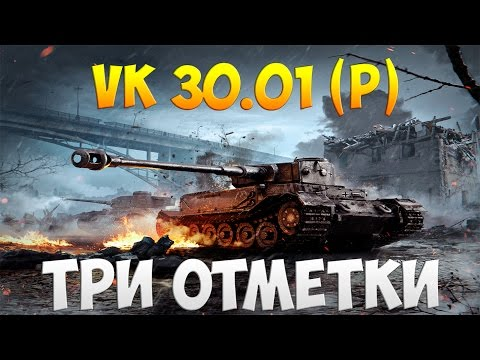 VK 30.01 (P) - Три Отметки | TheNotShy | Гайд | Мастер | World Of Tanks