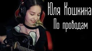 Юля Кошкина - По проводам
