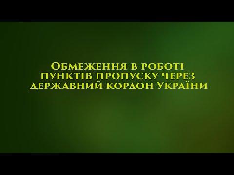 Державна прикордонна служба України: Обмеження в роботі пунктів пропуску через державний кордон України