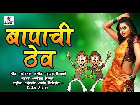 Tujhya Bapachi Thev Haay Ka - Kavita Nikam - Marathi Lokgeet - Sumeet Music