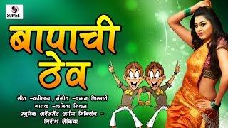 Tujhya Bapachi Thev Haay Ka - Kavita Nikam - Ma...