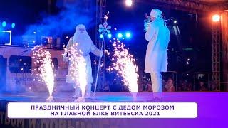 Праздничный концерт с Дедом Морозом на главной елке Витебска 2021