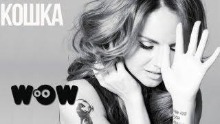 МАКSИМ - Кошка - тизер песни с альбома