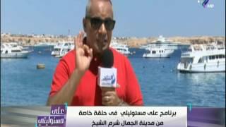 أحمد موسي : رغيف العيش في شرم الشيخ بـ«جنيه» وأطالب المحافظ بمراعاة ظروف العاملين