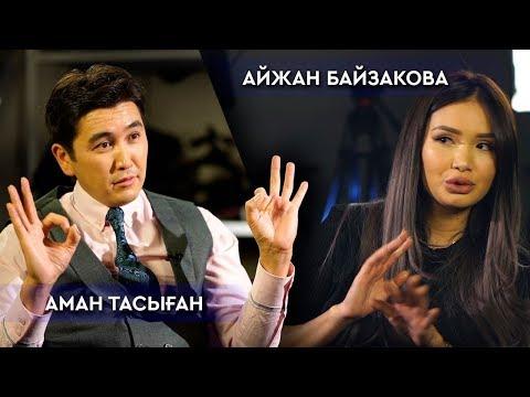 Интервью с АЙЖАН БАЙЗАКОВОЙ 18+ // ПРЕДУПРЕЖДЕНИЕ: ЕСТЬ МАТЫ