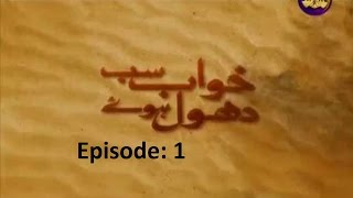 Khuwab Sab Dhool Huwe Episode 1   Full Episode in HD   Drama  PTV Home