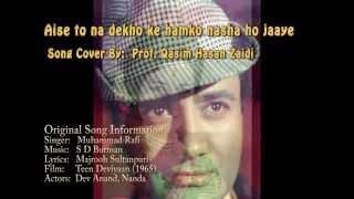 Aise to na dekho-Rafi- Dev Anand,Nanda Trio- Cover by Prof. Qasim Hasan Zaidi