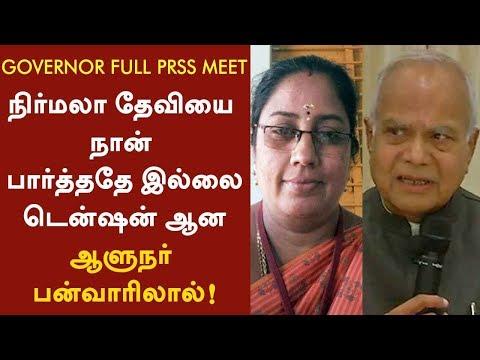 நிர்மலா தேவியை நான் பார்த்ததே இல்லை | Banwarilal Purohit Full Press Meet On Prof Nirmala Devi Issue