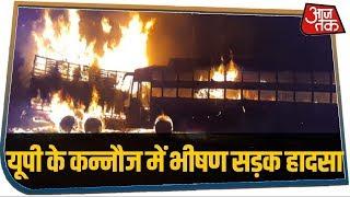 UP के Kannauj में बस और ट्रक के टक्कर के बाद लगी भीषण आग, 50 से ज़्यादा लोग के फंसे होने की आशंका