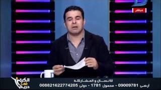الكرة فى دريم   خالد الغندور يهاجم المهندس عدلى القيعى وإبراهيم المنيسى