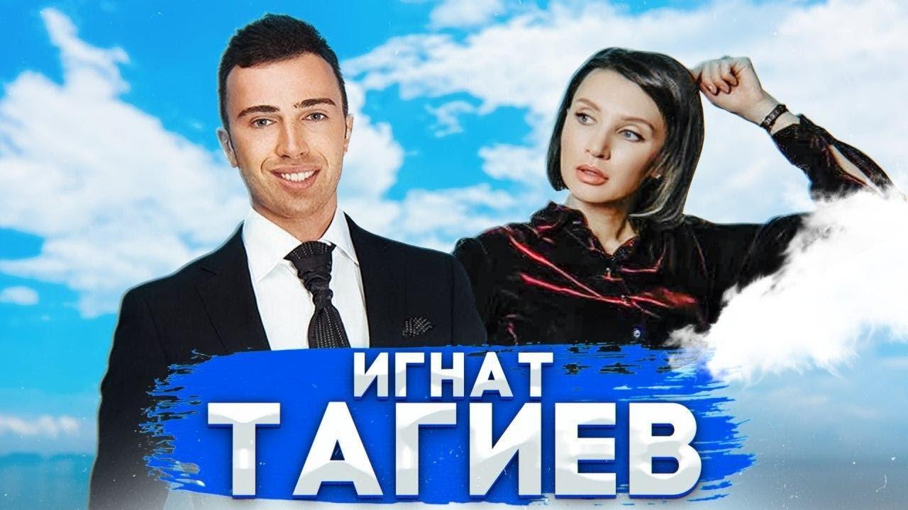 Игнат Тагиев - как снять смешной вайн? Самая страшная история из жизни!
