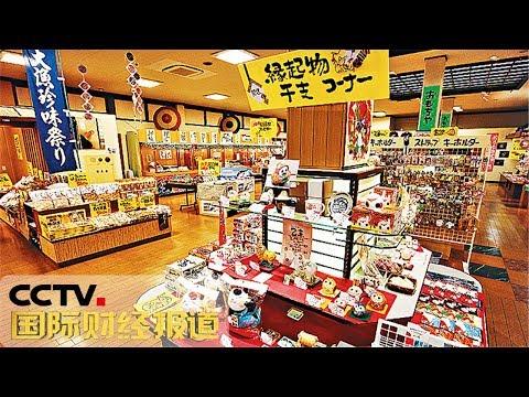 [国际财经报道] 日本DIY课堂人气高 带动五金建材市场热销   CCTV财经