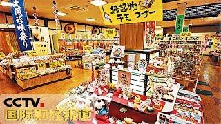[国际财经报道]投资消费 日本DIY课堂人气高 带动五金建材市场热销| CCTV财经