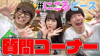 じんたんが大大大好きな藤田ニコルとスカイピースの質問コーナー!!!【にこるん】