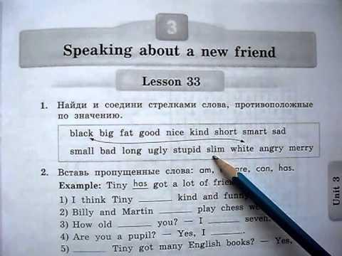 Выполнение Домашней работы к уроку №33, 1 упр., Enjoy English, 3 класс, УМК М.З. Биболетовой