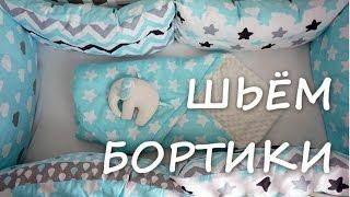 видео Детская кроватка с мягкими бортиками:как сшить бортики самостоятельно