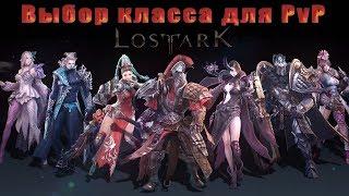Выбираем класс для PvP/Lost Ark