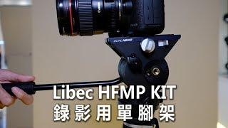 《錄影用單腳架》Libec HFMP Kit 操作介紹【相機王】