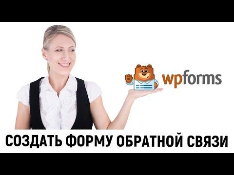 Создание формы обратной связи wordpress
