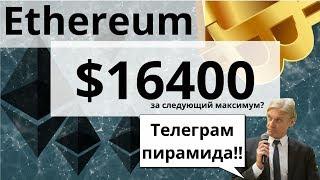 Ethereum НЕВЕРИЕ эта фаза на исходе, а дальше.. Олег Тиньков  Телеграм (Тон) схема Понци