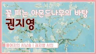 풀여치의 시낭송...꽃 피는 아몬드나무의 바탕-권지영
