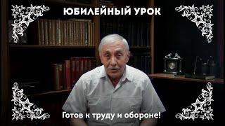 О создателе ГТО