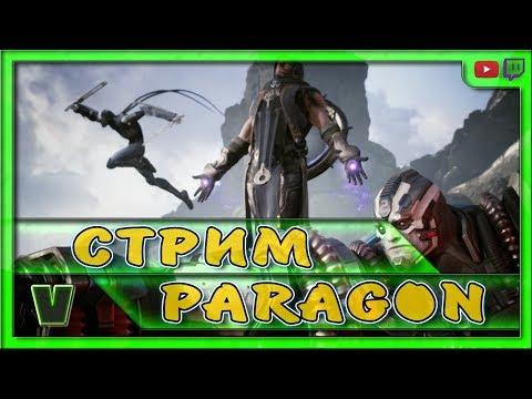видео: paragon. ПОДНИМАЕМ ИГРУ С КОЛЕН