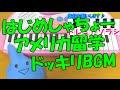 1本指ピアノ【はじめしゃちょー アメリカ留学ドッキリBGM】タイフーンパレード feat.TOYro 簡単ドレミ楽譜 初心者向け