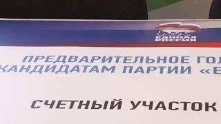 В это воскресенье пройдет предварительное голосование по кандидатам от «Единой России»