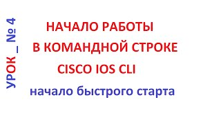 начало работы с Cisco IOS CLI