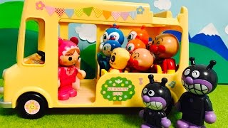 アンパンマン 親子遠足へいってきまーす♪あかちゃんまん先生が、バスに乗ってみんなを迎えに行くよ♪アンパンマンおもちゃアニメ thumbnail