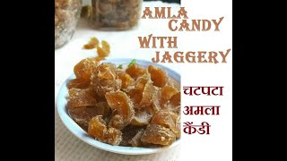 Amla Candy Recipe With Jaggery Chatpata: How To Make Salted Amla Candy; Indian Gooseberry Candy