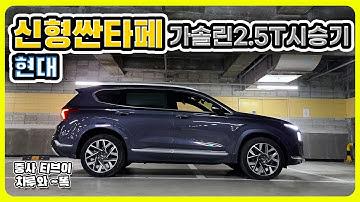【내레이션리뷰】신형싼타페 가솔린 2.5 터보 HTRAC 캘리그래피 (짧은) 시승기🚗2021 Hyundai Santafe 2.5 T-GDi AWD test drive