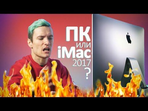 ПКшная ПРОЖАРКА - Обзор Apple iMac 2017 от пользователя Windows