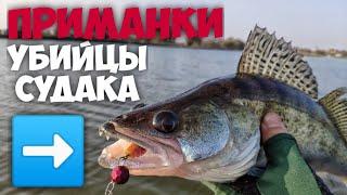 Раздача СУДАКА с одной точки Ловля судака на джиг Лучшие приманки Рыбалка поздней осенью