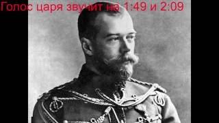 Голос царя Николая II (1910 год!). Единственная запись ! Russian Tsar Nicholas II