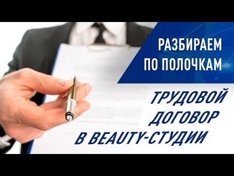 Разбираем по полочкам трудовой договор в Beauty-студии