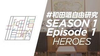 和田唱自由研究 シーズン1 エピソード1 『ヒーローズ』 【SNS】 Instagr...