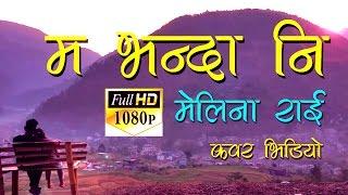 Ma Bhanda Ni || Melina Rai || Cover Video by Navin Thapa HD
