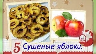 Сушеные яблоки/заготовка на зиму/dried apples