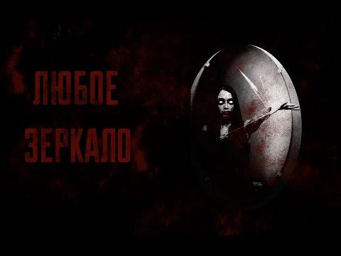 Страшные Истории От ASMADEIS - Любое Зеркало