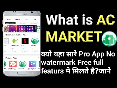 AC Market |What is ac market |Advantages and disadvantages of using AC market