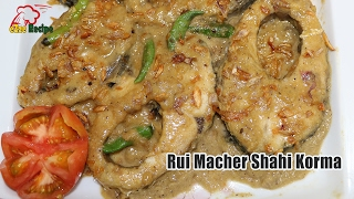 রুই মাছের শাহী কোড়মা   Rui Macher Korma Recipe   Bangladeshi Fish Korma Recipe