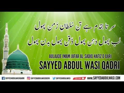 """"""" Sar Taa Baqadam Hai Tane Sultaane Zaman Phool """" Recited By Huzoor Sayyad Abdul Wasi Sahab Qibla"""